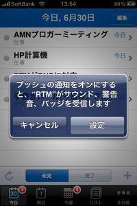 rtm_push_2.jpg