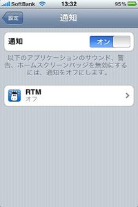 rtm_push_4.jpg