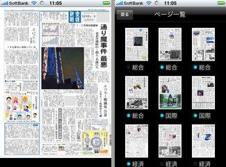 sankei_app_1.jpg