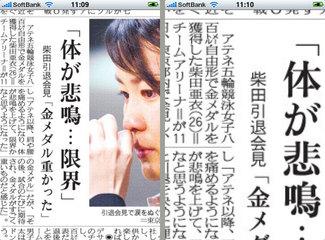 sankei_app_2.jpg