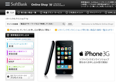 sbm_online_tosell_iphone3g.jpg