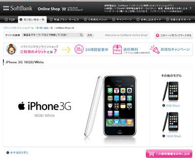 smb_iphone_3g_online.jpg