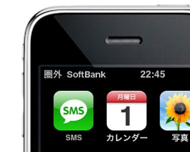 sofbank_maintenamce_0.jpg