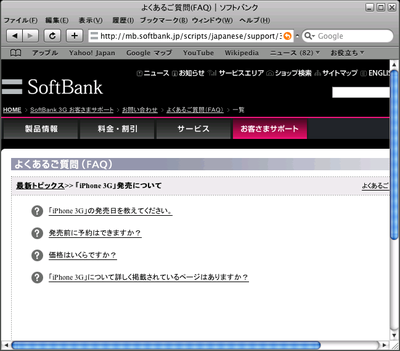softbank_faq.png