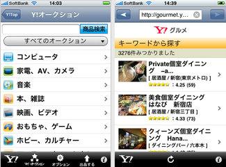 yahoo_app_3.jpg
