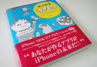 yumemiru_iphone_0.jpg