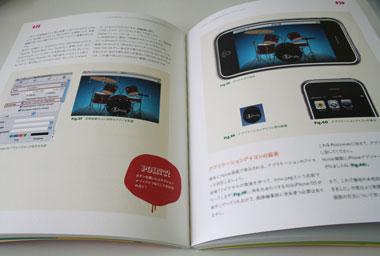yumemiru_iphone_1.jpg