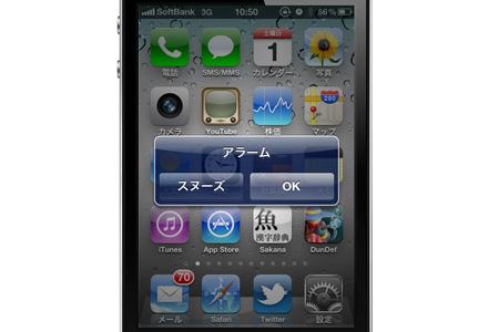 alarm_iphone_problem_0.jpg