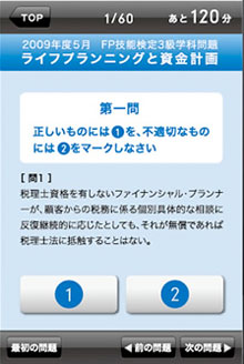 app_edu_yubitorefp3_2.jpg