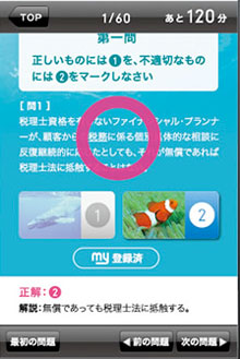 app_edu_yubitorefp3_3.jpg
