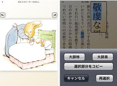 app_sale_2010-09-20.jpg