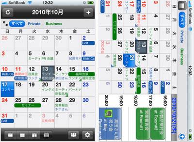 app_sale_2010-10-19.jpg