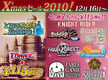 app_sale_2010-12-17.jpg