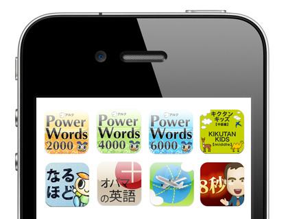 app_sale_2010-12-20.png