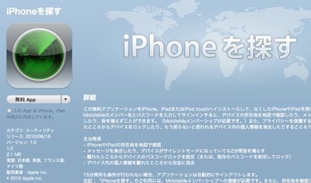 app_util_findmyiphone_0.jpg