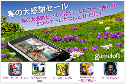 gameloft_sping_sale_0.jpg