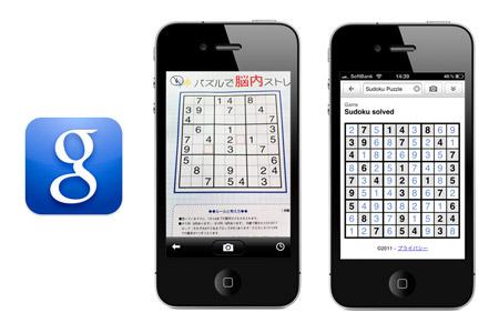 google_mobile_app_sudoku_0.jpg