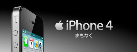 iphone4_reservation_0.jpg