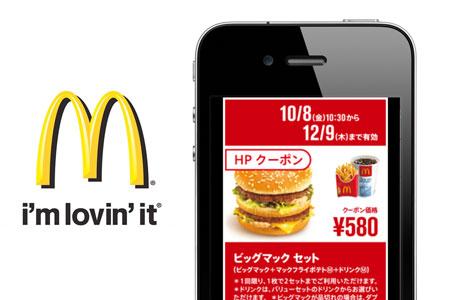 mcdonads_offcial_app_0.jpg