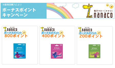 nanaco_campaign_2010dec_1.jpg