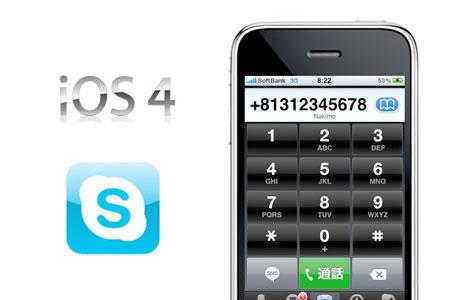 skype_ios40_0.jpg