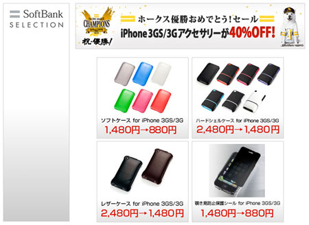 softbank_hawks_victory_1.jpg