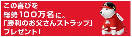 softbank_hawks_victory_2.jpg