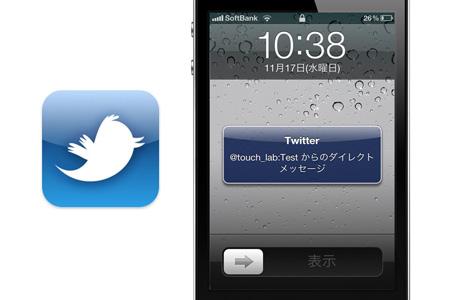twitter_push_0.jpg
