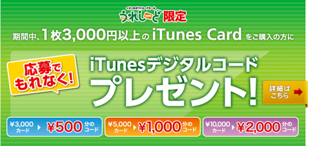 aeon_itunes_sale_201304_1.jpg