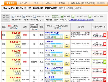amazon_chargepad_sale_2011dec_1.jpg