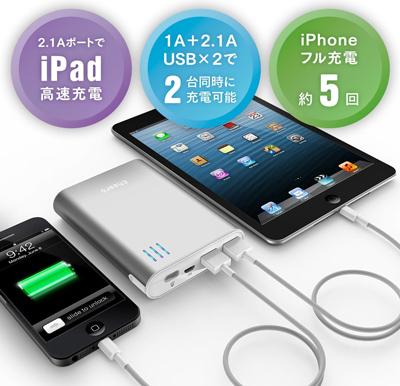 amazon_cheero_power_plus2_sale_2.jpg