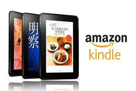 amazon_kidle_japan_0.jpg