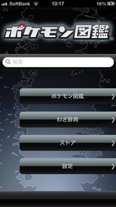 app_book_pokedex_1.jpg