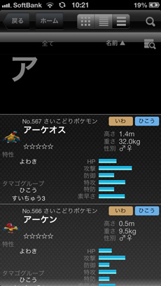 app_book_pokedex_4.jpg