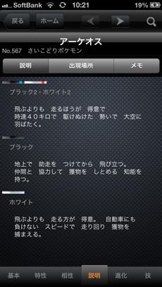 app_book_pokedex_6.jpg