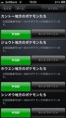app_book_pokedex_8.jpg