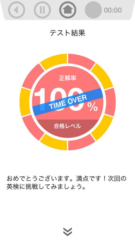 app_edu_eiken_kakomon_12.jpg