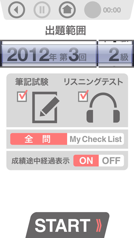 app_edu_eiken_kakomon_2.jpg