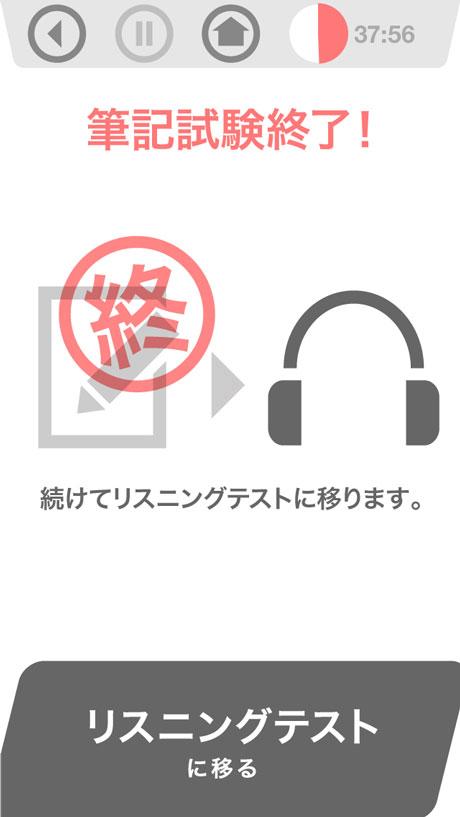 app_edu_eiken_kakomon_6.jpg