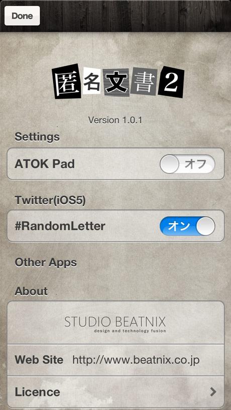 app_ent_random_letter_8.jpg