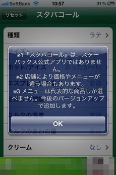 app_ent_starbucks_call_2.jpg
