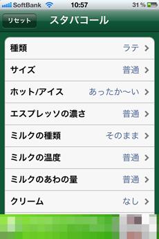 app_ent_starbucks_call_3.jpg