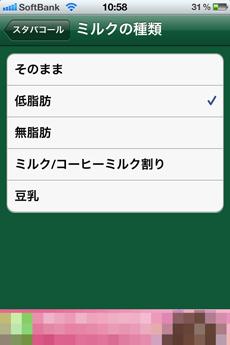 app_ent_starbucks_call_5.jpg
