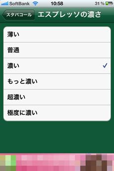 app_ent_starbucks_call_6.jpg