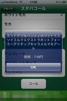 app_ent_starbucks_call_8.jpg