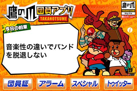 app_ent_takanotsume_member_1.jpg
