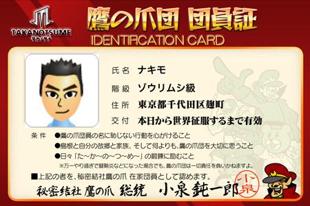app_ent_takanotsume_member_2.jpg