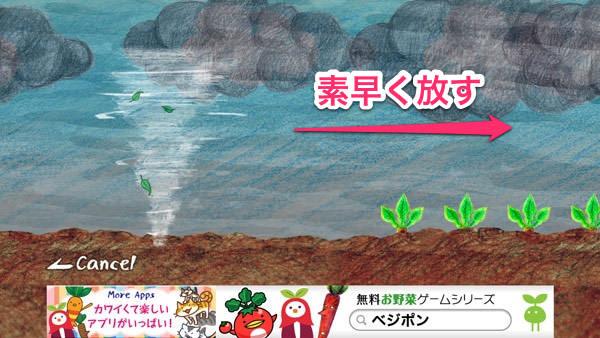 app_game_gobobo_nuki_3.jpg