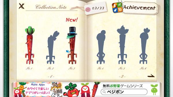app_game_gobobo_nuki_6.jpg