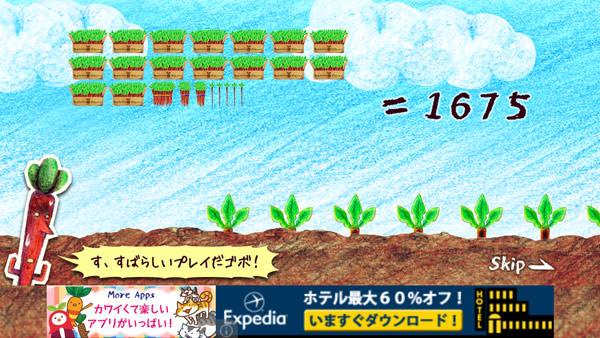 app_game_gobobo_nuki_8.jpg